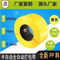 5mm打包带生产厂家黄色打包带全新料打包带永胜包装