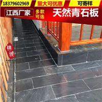 供应江西青石板 精品质量黑色平板 锦诚石材厂