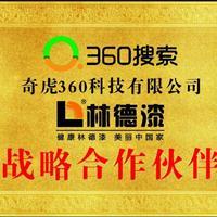 360搜索战略伙伴证书