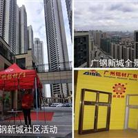 前进铝材进驻广钢新城社区活动圆满成功