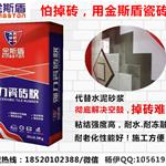 广州金斯盾防水材料空白市场招商加盟中