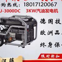 汉萨汽油发电机3KW/EU-3000DC
