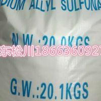 丙烯磺酸钠95%山东厂家