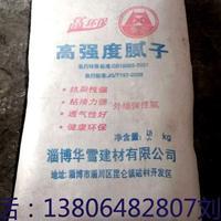 山东淄博华雪建材专业生产内外墙腻子粉 腻子粉厂家直销批发
