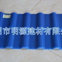 明源建材平改坡PVC树脂瓦、ASA合成树脂瓦直销
