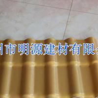 江苏合成树脂瓦 高品质仿古树脂瓦 PVC琉璃瓦厂家成批出售