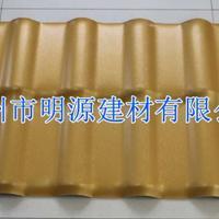 【常州明源建材】合成树脂瓦 ASA树脂瓦厂家直销