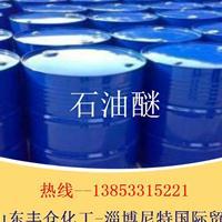 优质石油醚 60-90 90-120 山东生产供应石油醚