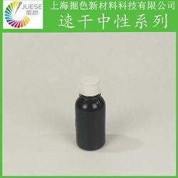 颜料型速干中性笔墨水 超细黑色墨水 出墨流畅 即写即干