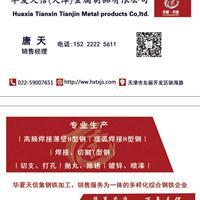 高频焊接h型钢生产厂家华夏天信招商