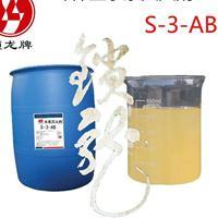 供应锁龙牌环保型水系灭火剂S-3-AB高效水系灭火剂