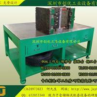 盐田钢板钳工桌、钢板模具桌、钢板修模桌、钢板审模桌生产厂家