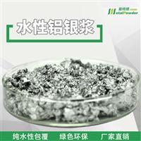 供应曼特博水性铝银浆 细白仿电镀铝银浆 可个性定制