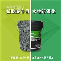 供应塑胶漆用细白铝银浆 水性环保铝银浆 稳定性好