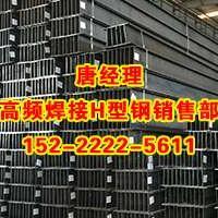 高频焊接H型钢,高频焊H型钢,高频H型钢-高频焊H型钢生产厂家