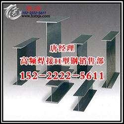 上海长期供应高频焊接H型钢