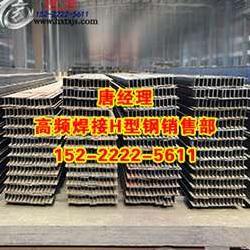 上海高频焊接H型钢 高频焊H型钢厂家
