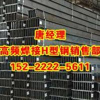 上海高频焊接H型钢-高频焊H型钢
