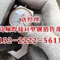 上海高频焊接h型钢价格