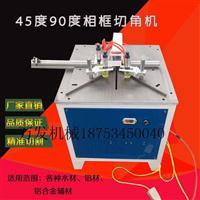 木工切角机45度90度铝材辅材切割机