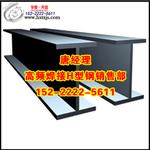 上海市高频焊接H型钢,焊接H型钢销售 高频焊接H型钢厂家