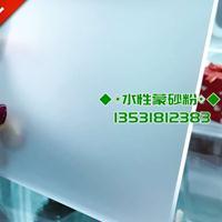 供应TBS-306水性蒙砂粉(环保型)