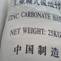 碳酸锌 碱式碳酸锌 eva发泡碳酸锌