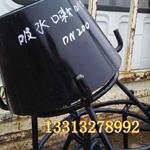 吉林直销dn150吸水喇叭口生产厂家价格走势