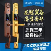 蓝盾指纹锁  家用防盗门指纹密码锁