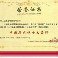 2017蓝炬星集成灶十大品牌