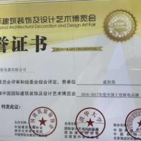 蓝炬星荣获中国厨电十大品牌