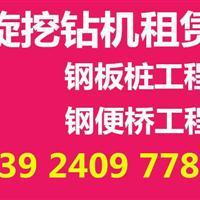 惠州旋挖钻出租公司_旋挖机出租电话价格_旋挖桩施工公司