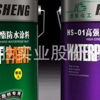 高铁专用 高强度聚氨酯防水涂料 合胜防水 防水涂料影响力品牌
