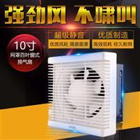 绿岛风10寸百叶窗换气扇APB25-5-B油烟扇带网罩排风扇家用排气扇