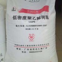 优质广东东莞高压低密度聚乙烯LDPE951-000中海南联2018