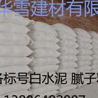 山东淄博腻子粉厂家直销 淄博华雪建材有限公司 腻子粉价格
