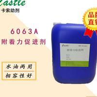6063A水油通用磷酸酯密着剂