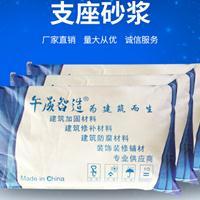 沅江M50桥梁支座砂浆商店
