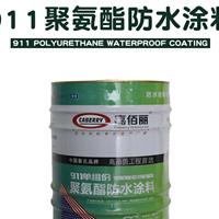 广东厂家-911聚氨酯防水涂料-工程指定用料