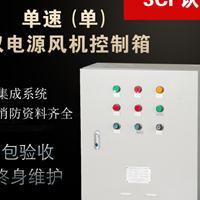 深圳翎翔lx-xfpy-sg消防单速一控一风机控制箱