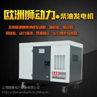 25千瓦全自动柴油发电机厂家