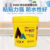 K402 防水砂浆强化剂