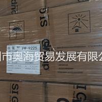 供应抗氧剂AT-9225