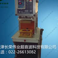 长荣超音波高频感应机