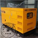 便携式100千瓦柴油发电机