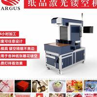 纸品激光镂空机-适用于喜糖盒、请柬、3D立体喜字等纸品雕花模切
