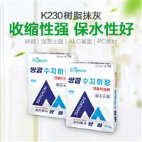 K230 树脂抹灰