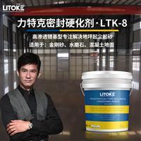 地坪裂缝修补方法,力特克地坪固化剂