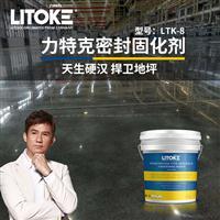 力特克混凝土密封固化剂