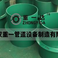 刚性防水套管实时报价、工厂直发-武汉重一制造商